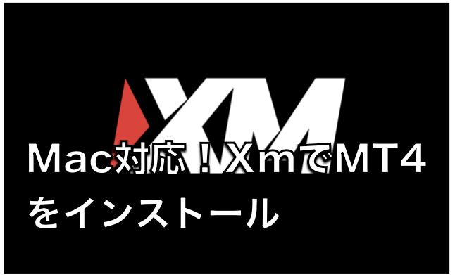Mac でXM(XMtrading)のMT4(メタトレーダー)をインストールする