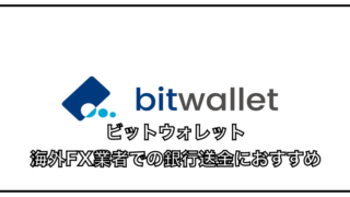 bitwallet(ビットウォレット)海外FXの入出金は便利!〜口座の作り方と手数料について