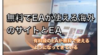 無料でEAが使える海外のおすすめサイトで優秀なFX自動売買EAについて