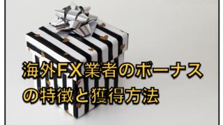 海外FX業者での口座開設ボーナスの使い方と運用方法