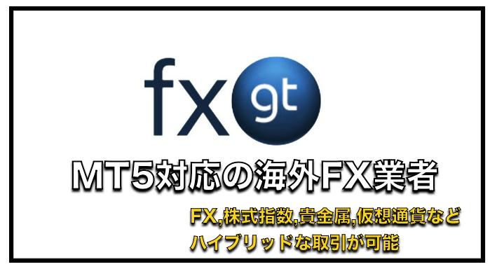 FXGT(エフエックスジーティー)〜海外FX業者の評判・安全性について