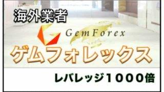 ゲムフォレックス(Gemforex)〜自動売買EAが無料で使える、海外FX口座の評判と口コミ