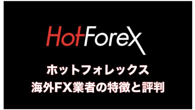 HotForex(ホットフォレックス)とは?〜海外FX業者の評判・安全性について