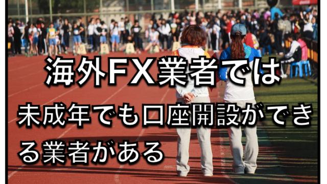 海外FX業者では未成年(高校生・20歳未満)でも口座開設ができる可能性