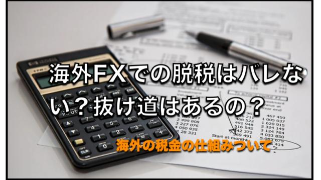 海外FX口座での利益での税金はばれない?〜抜け道はあるのか?