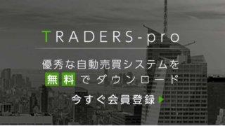 TRADERS-pro(トレーダーズプロ)で無料で使えるおすすめEAと評判について