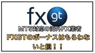 FXGTの口座開設ボーナスは絶対にゲットしよう!〜入手、利用方法について