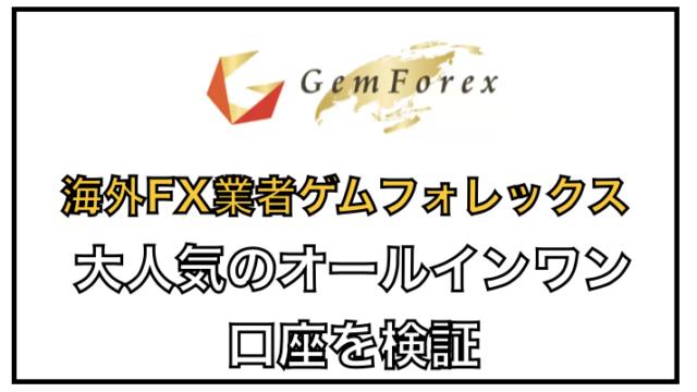 ゲムフォレックスのオールインワン口座でFX自動売買EAトレード可能