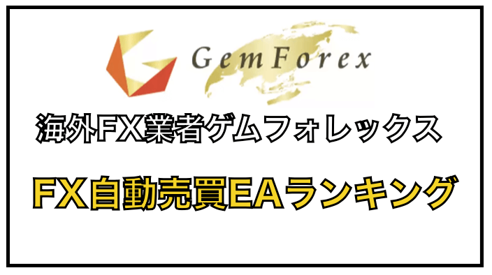 ゲムフォレックスのオススメFX自動売買EAランキング