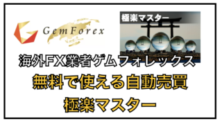 極楽マスター〜ゲムフォレックスで無料で使えるFX自動売買EA
