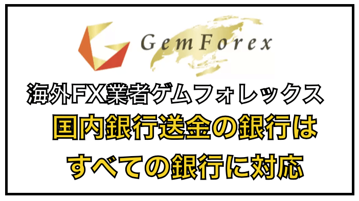 ゲムフォレックス(GEMFOREX)の国内銀行出金について〜ソニー銀行や楽天銀行など