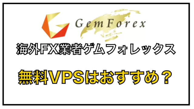 ゲムフォレックスの無料VPSはオススメ?〜利用条件と評判について