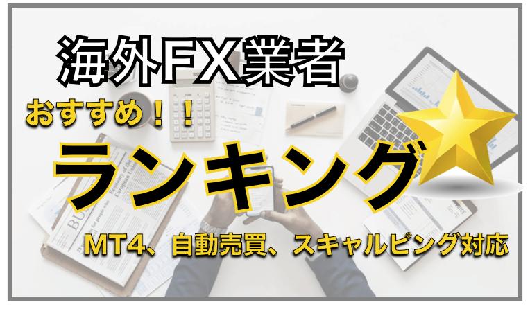 海外FX業者おすすめランキング〜MT4対応、FX自動売買EA、日本人サポート