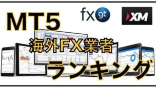 MT5対応!海外FX業者のオススメランキング〜自動売買、インジケーター、日本人サポート
