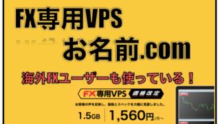 お名前.com(ドットコム)FX専用VPS〜海外FXにもオススメ!for MT4の評判