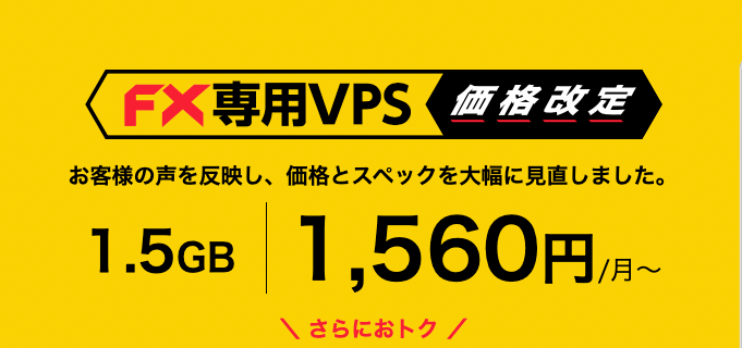 海外FX業者で自動売買する時のFX専用VPS(仮想デスクトップ)の比較検証