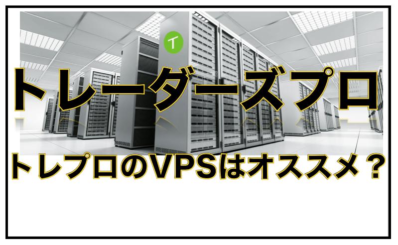 TRADERS-pro(トレーダーズプロ)専用VPSはおすすめ?国内VPS会社と比較。
