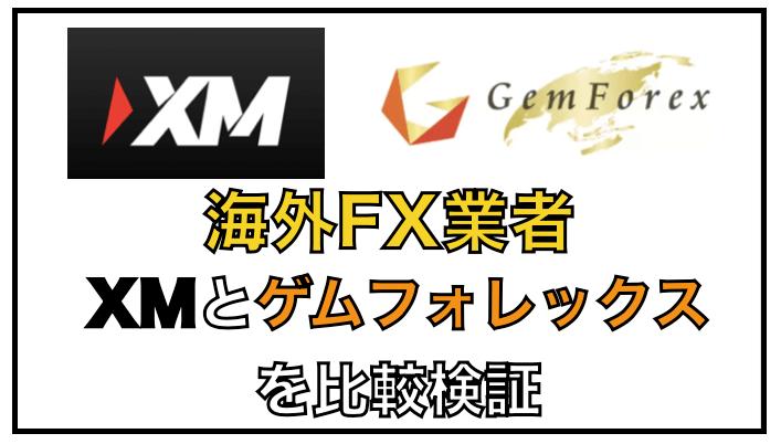 ゲムフォレックスとXMtradingを比較検証〜海外FXはどっちを選ぶ?