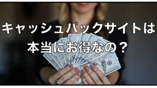 FXキャッシュバックサイトから海外口座開設して現金還元でお得に〜デメリットはない?