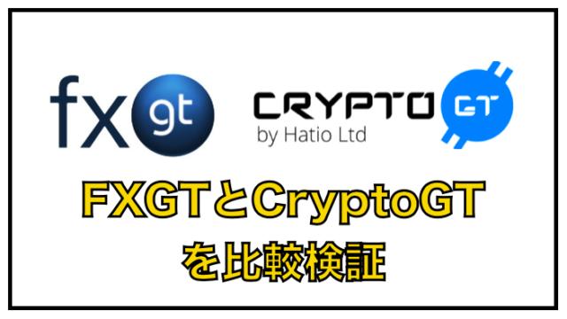 FXGTとCryptoGTを比較検証〜仮想通貨、FX取引、スプレッドどっちがおすすめ?