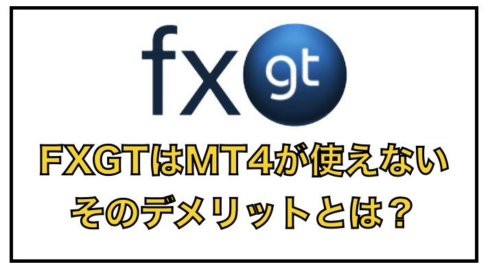 FXGTではMT4は使えない〜高性能なMT5でFX、仮想通貨、株式投資ができる