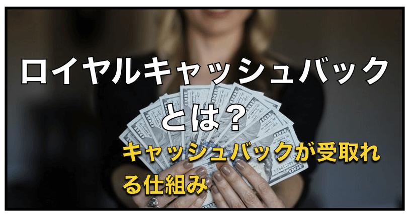 FXロイヤルキャッシュバックの評判〜海外FX口座対応