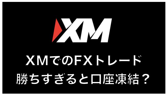 XMでは勝ちすぎると口座凍結(閉鎖)〜噂の真相と注意点について