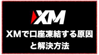XMで口座閉鎖・凍結の解決・対策方法について〜海外FX業者の注意点