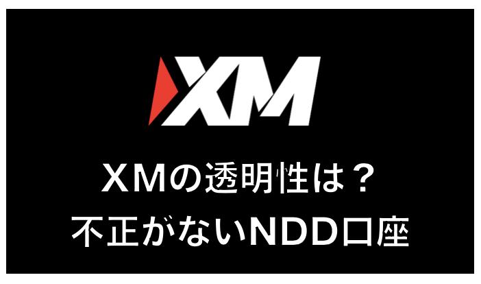 海外FX業者 XMに透明性はあるのか?〜不正がないNDD口座の特徴と評判