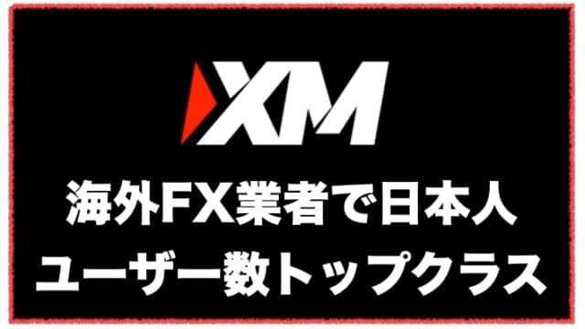 XM(エックスエム)とは?MT4・MT5が使える海外FX業者〜評判と口コミ