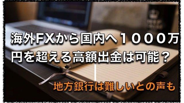 海外FX業者で1000万円以上の高額出金は国内銀行に可能?