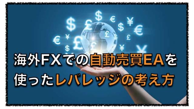 海外FX業者でのハイレバレッジを使った自動売買EAの考え方と運用方法