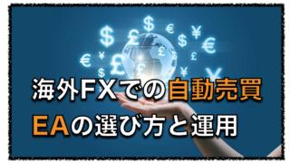 海外FXでのFX自動売買EAの選び方