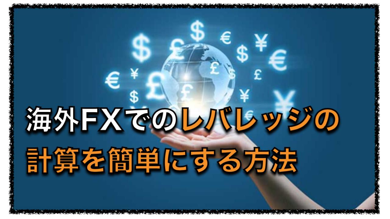 海外FXでのレバレッジの計算方法は証拠金シュミレーターを利用する。
