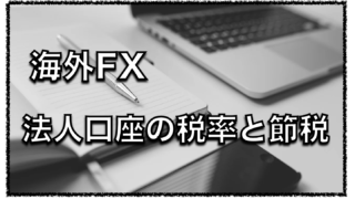 海外FX業者の法人口座の税率と節税対策のメリットについて解説