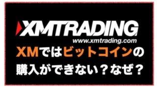 XMでビットコイン取引は可能?〜取引停止と出来ない理由について