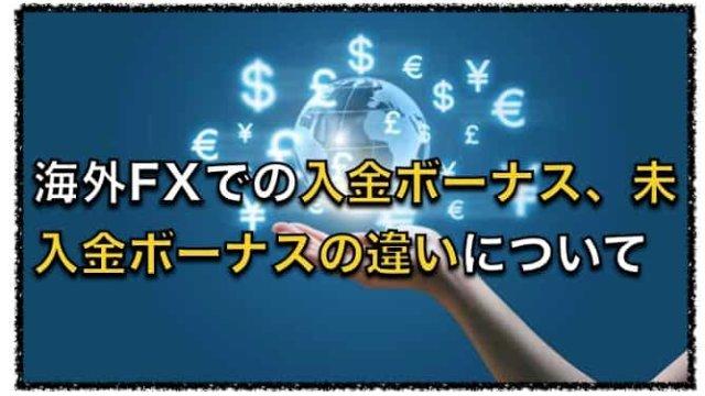 海外FX業者の入金・未入金ボーナスの違い、そしてどちららがおすすめ?