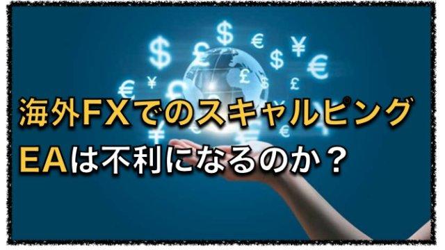 海外FX業者ではスプレッドが広いからスキャルピングは不利?無理?