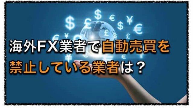 海外FX業者でFX自動売買EAトレードが禁止されている業者や口座は?