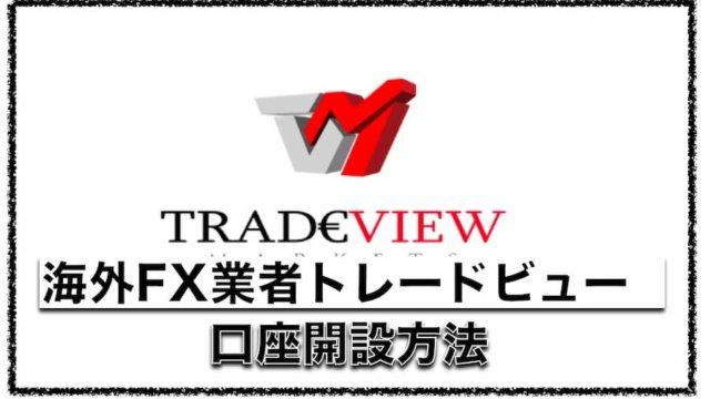 海外FX業者Tradeview(トレードビュー)の新規口座開設方法について